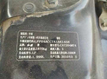 奔腾b70 2010款 2.0l 手动时尚版