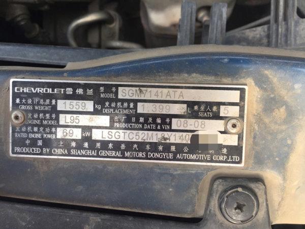 雪佛兰乐风收音机电路图