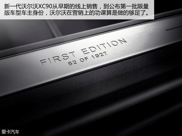 试驾新一代沃尔沃XC90