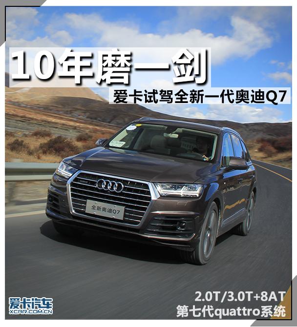 奥迪(进口)2016款奥迪Q7