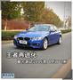 �����ٽ�  ��������2016�� BMW 3ϵ