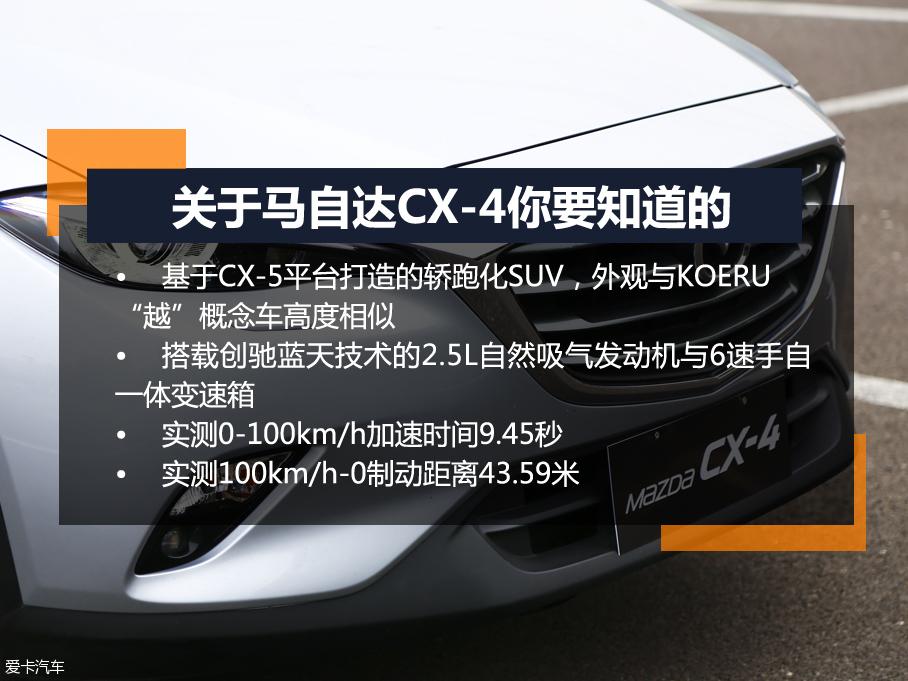 不只靠脸吃饭 爱卡测试一汽马自达CX-4