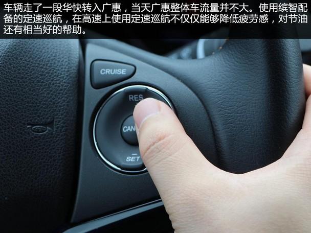 风雨无阻 广汽本田缤智游惠州哈施塔特