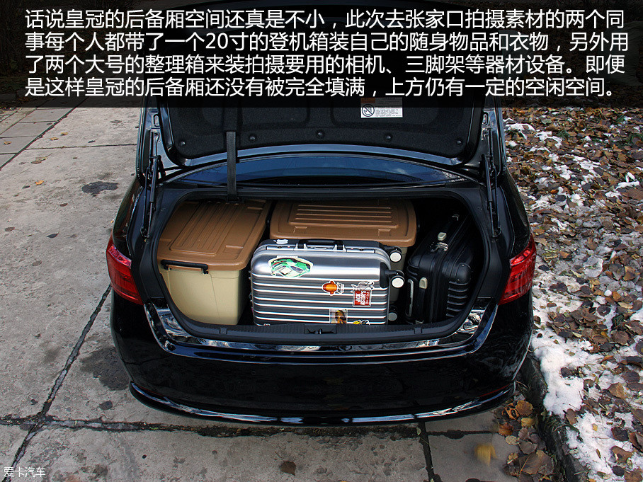 【图】一汽丰田皇冠空间测试-爱卡汽车图片