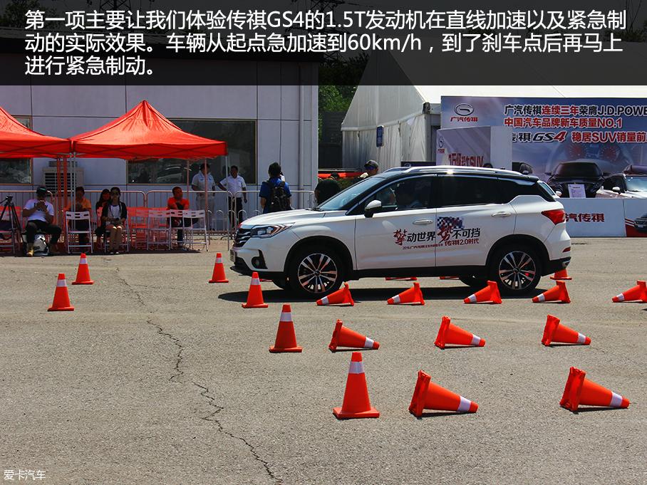 广汽传祺GS4/GA6场地体验