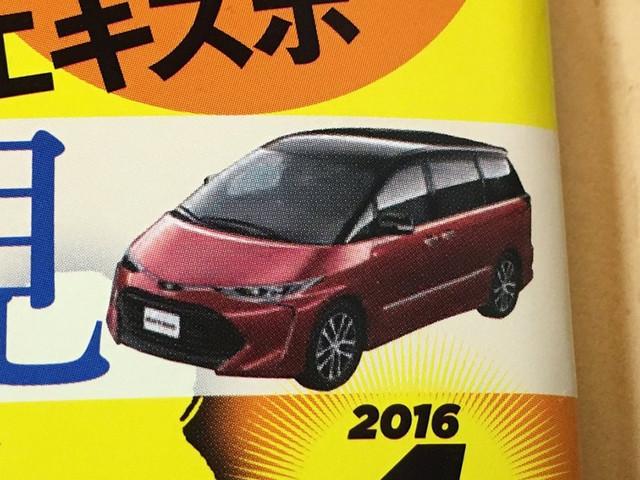 丰田新款普瑞维亚假想图 将6月6日上市