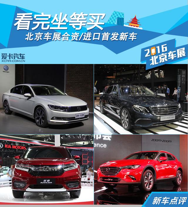 看完坐等买 北京车展合资/进口首发新车