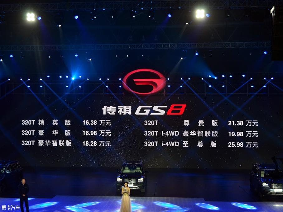 广汽传祺GS8正式上市 售16.38-25.98万