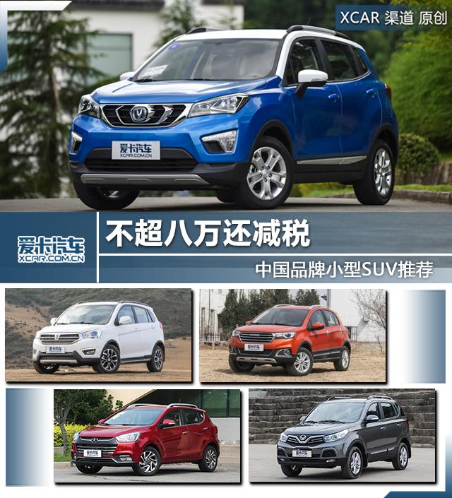 不超八万还减税 中国品牌小型SUV推荐