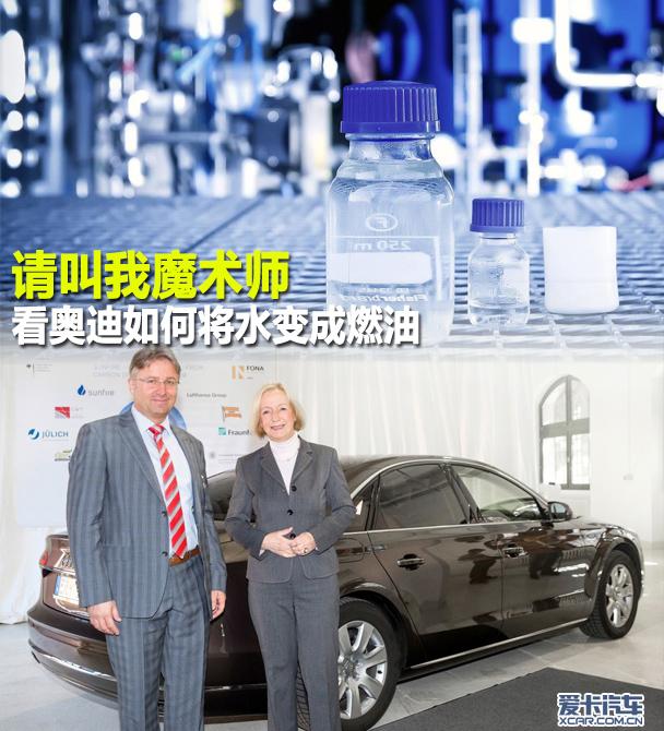 【图文】请叫我魔术师 看奥迪如何将水变成燃油_爱卡汽车