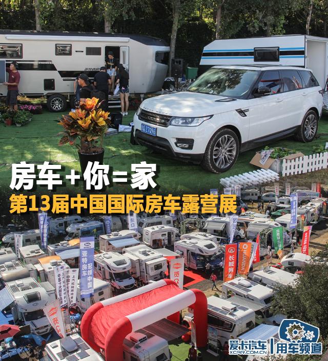 房车展览会