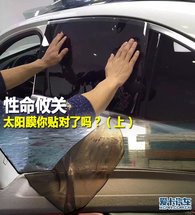 汽车太阳膜;汽车贴膜;龙膜