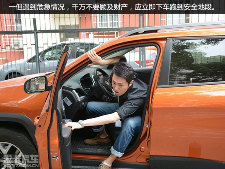 地震与行车安全