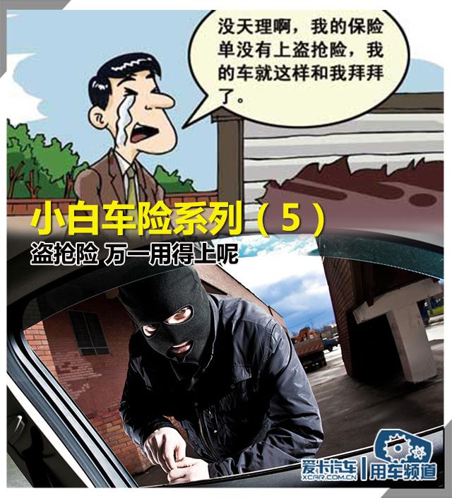 私家车出租如果买了盗抢险车真的找不回来了能赔吗?自己的...